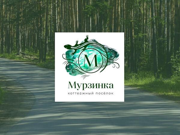 Коттеджный поселок «Мурзинка»